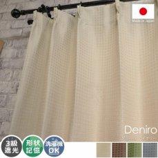 信頼の日本製!細かいブロックの織り柄がポイントのドレープカーテン 『デニーロ  アイボリー』