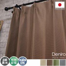 信頼の日本製!細かいブロックの織り柄がポイントのドレープカーテン 『デニーロ  ブラウン』