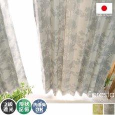 安心の日本製!北欧風ツリー模様がおしゃれなドレープカーテン 『フォレスタ  グレー』