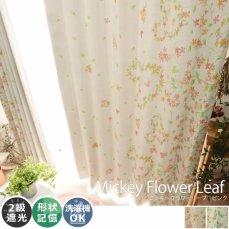 【2枚組カーテン】可愛いらしいディズニー花柄デザインカーテン 『ミッキーフラワーリーフ ピンク』■100x135:完売