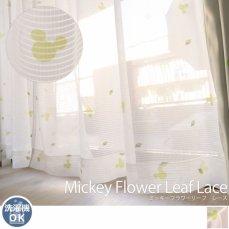 【2枚組カーテン】可愛いらしいディズニー花柄デザインレースカーテン 『ミッキーフラワーリーフ  レース』