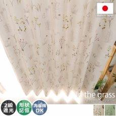 ジブリシリーズ!となりのトトロのキャラクターが可愛いカーテン 『草かげの中  アイボリー』