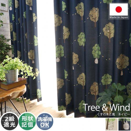 カーテン くすの木と風 ネイビー