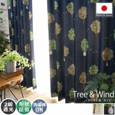 ジブリシリーズ!トトロがくすの木にかくれんぼの可愛いカーテン 『くすの木と風  ネイビー』