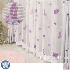 【2枚組カーテン】可愛いらしいディズニー柄デザインレースカーテン 『ラプンツェル  レース』