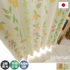 ジブリシリーズ!トトロがお花畑に見え隠れしている柄のカーテン 『ひだまり  アイボリー』