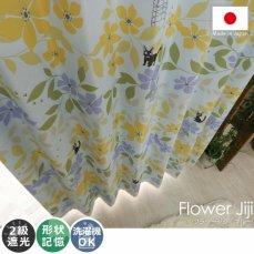 ジブリシリーズ!魔女の宅急便のジジとお花柄のドレープカーテン 『フラワージジ  ブルー』