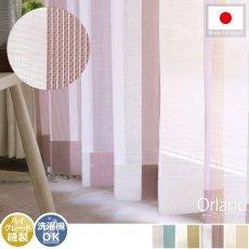 大きなストライプ柄が窓辺に映える!透け感が美しいレースカーテン 『オーランド ピンク』