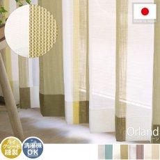 大きなストライプ柄が窓辺に映える!透け感が美しいレースカーテン 『オーランド グリーン』