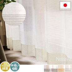 美しいシルエットと大きめボーダー柄がお洒落。安心の日本製レースカーテン 『ノエリア ホワイト』