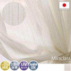 安心の機能性!織り糸に天然素材のような表情のある国産レースカーテン 『ミラクラス』