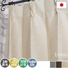 さりげない格子柄がポイント!洗える形状記憶・3級遮光ドレープカーテン 『エメリ ベージュ』