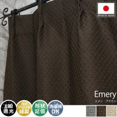 さりげない格子柄がポイント!洗える形状記憶・1級遮光ドレープカーテン 『エメリ ブラウン』