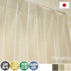 同色系の刺繍ラインがお洒落!洗える形状記憶・遮光ドレープカーテン 『ヒマリス アイボリー』