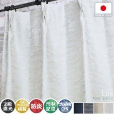 いくつもの織り柄による美しい素材感がポイントの防炎ドレープカーテン 『ラクス ホワイト』