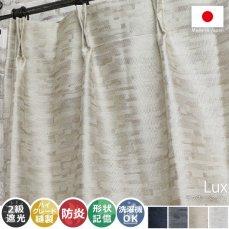 いくつもの織り柄による美しい素材感がポイントの防炎ドレープカーテン 『ラクス ベージュ』■欠品中(次回1月中旬頃入荷予定)