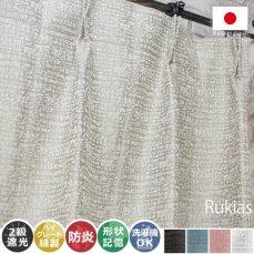 安心の高機能!石目模様と素材感が人気の防炎ドレープカーテン 『ルキアス ホワイト』