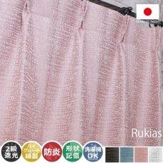 安心の高機能!石目模様と素材感が人気の防炎ドレープカーテン 『ルキアス ピンク』
