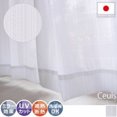 100サイズから選べる!人気の定番シンプルデザイン多機能レースカーテン 『クールズ』