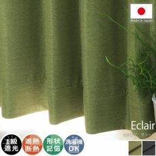 100サイズから選べる!1級遮光・遮熱・形状記憶の洗えるドレープカーテン 『エクレア グリーン』