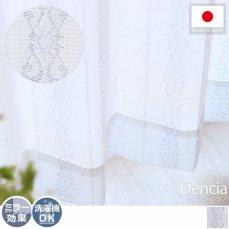 編み込んだ刺繍柄がエレガント! 100サイズから選べる国産レースカーテン『エレンシア』