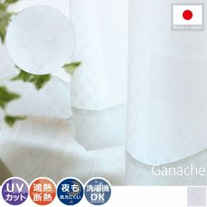 小さなお花が編み込まれた模様が可愛い! 安心の日本産レースカーテン『ガナッシュ』