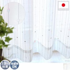 ミラー効果・ウォッシャブル!可愛いカラーの入ったドットライン柄のレースカーテン『フリエ』