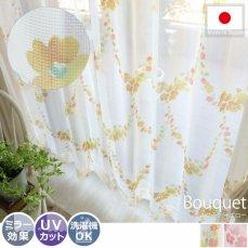 ミラー効果・UVカット・ウォッシャブル!水彩画のような花柄レースカーテン『ブーケ イエロー』