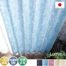 ベルベットを表現したプリント柄 洗えるシンプルカーテン 『ルミタス ブルー』
