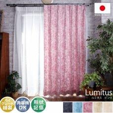 ベルベットを表現したプリント柄 洗えるシンプルカーテン 『ルミタス ピンク』