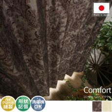 縫製にこだわった高級感あふれるエレガント柄日本製カーテン 『コンフォート ブラウン』■完売