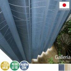 縫製にこだわった高級感あふれるモダン柄日本製カーテン 『ガレリア ブルー』