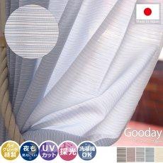 淡い色のストライプと機能性がポイント!多機能レースカーテン 『グッデイ ブルー』
