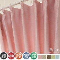 100サイズから選べる!遮光+防炎+遮熱+ウォッシャブル激安既製カーテン 『ルーファス ピンク』