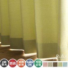 100サイズから選べる!遮光+防炎+遮熱+ウォッシャブル激安既製カーテン 『ルーファス グリーン』