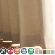 100サイズから選べる!遮光+防炎+遮熱+ウォッシャブル激安既製カーテン 『ルーファス ベージュ』