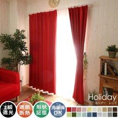100サイズから選べる!遮光+ウォッシャブル激安既製カーテン 『ホリデー レッド』