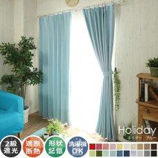 100サイズから選べる!遮光+ウォッシャブル激安既製カーテン 『ホリデー ブルー』