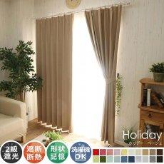 100サイズから選べる!遮光+ウォッシャブル激安既製カーテン 『ホリデー ベージュ』