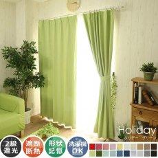 100サイズから選べる!遮光+ウォッシャブル激安既製カーテン 『ホリデー グリーン』