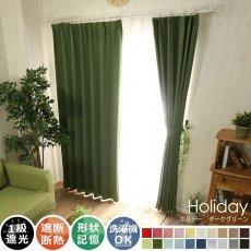 100サイズから選べる!遮光+ウォッシャブル激安既製カーテン 『ホリデー ダークグリーン』