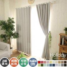 100サイズから選べる!遮光+ウォッシャブル激安既製カーテン 『ホリデー グレー』