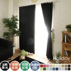 100サイズから選べる!遮光+ウォッシャブル激安既製カーテン 『ホリデー ブラック』