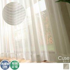 シンプルなウォッシャブル激安レースカーテン 『キュース』