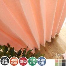 100サイズから選べる!遮光+防炎+遮熱+ウォッシャブル既製カーテン 『レクト ピンク』■欠品中(次回入荷未定)
