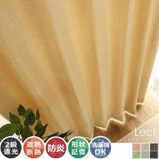 100サイズから選べる!遮光+防炎+遮熱+ウォッシャブル既製カーテン 『レクト ベージュ』