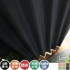 100サイズから選べる!遮光+防炎+遮熱+ウォッシャブル既製カーテン 『レクト ブラック』