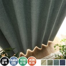 100サイズから選べる!1級遮光+遮熱+ウォッシャブル既製カーテン 『プレミオ ブルー』