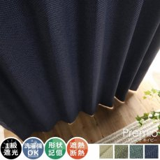 100サイズから選べる!1級遮光+遮熱+ウォッシャブル既製カーテン 『プレミオ ネイビー』