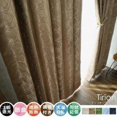 100サイズから選べる!裏地付きの高機能ジャガード織りカーテン 『ティリオン ブラウン』